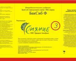 СУБСТАТ СИЯНИЕ-3. Приготовление травяного настоя и компоста