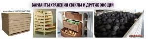 Варианты хранения корнеплодов