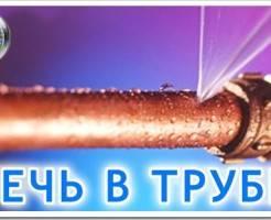 Как устранить протечку трубы?