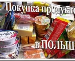 Какие продукты везут из Польши?
