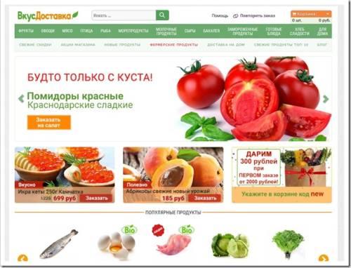cb33de81a85f Интернет магазин продуктов с доставкой на дом, купить продукты ...