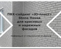 ПВХ-панели «Ю-пласт» Stone House: применение, монтаж и расчет количества