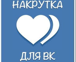 Как получать много лайков вКонтакте?