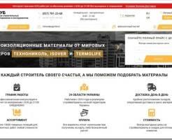 Обзор ассортимента базы строительных материалов КУБ kub.kh.ua