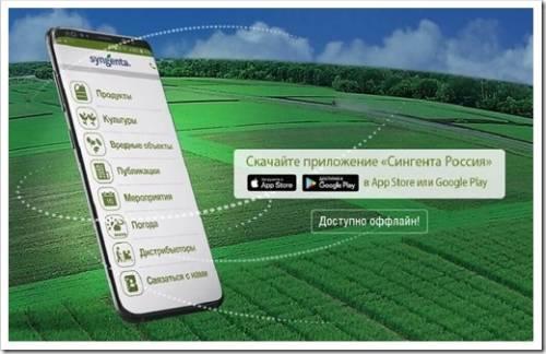 Применение средств защиты растений
