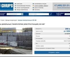 Обзор услуг аренды генераторов в компании Джи Эм Центр