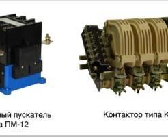 Контакторы и магнитные пускатели - что это за оборудование и для чего нужно