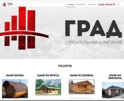 Обзор услуг строительства бань под ключ от компании АО Град