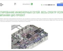 Обзор услуг проектирования инженерных сетей и систем от компании Центр Коттедж Строй