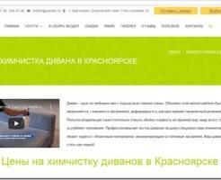 Качественная химчистка дивана на дому в Красноярске от компании Лоск