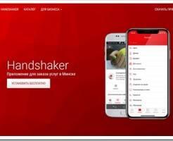 Удобный поиск товаров и услуг в Минске с помощью handshaker.by